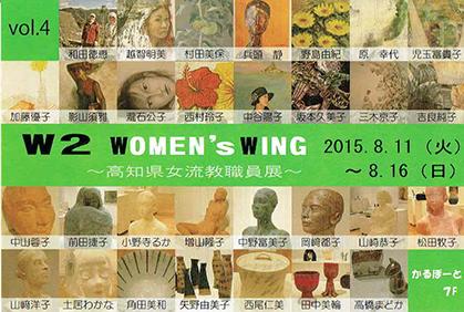 W2 women's WING vol.4