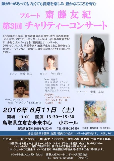 フルート斎藤友紀第3回チャリティーコンサート